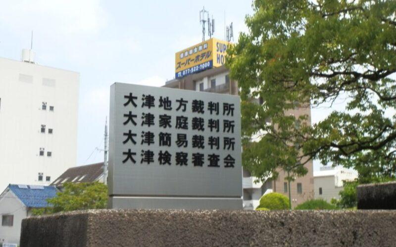 滋賀県で女子高生を狙って強制性交の罪を重ねた大学生に量刑の実刑判決