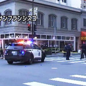カリフォルニア州サンフランシスコで日本人女性ひき逃げ事件