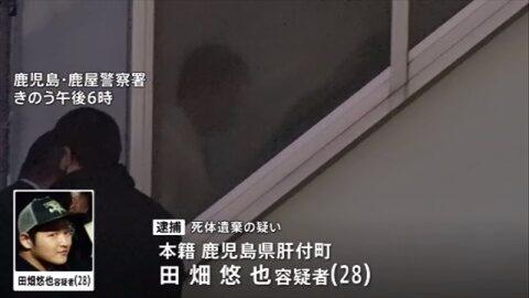 鹿児島県垂水市で起きた女性の遺体遺棄事件
