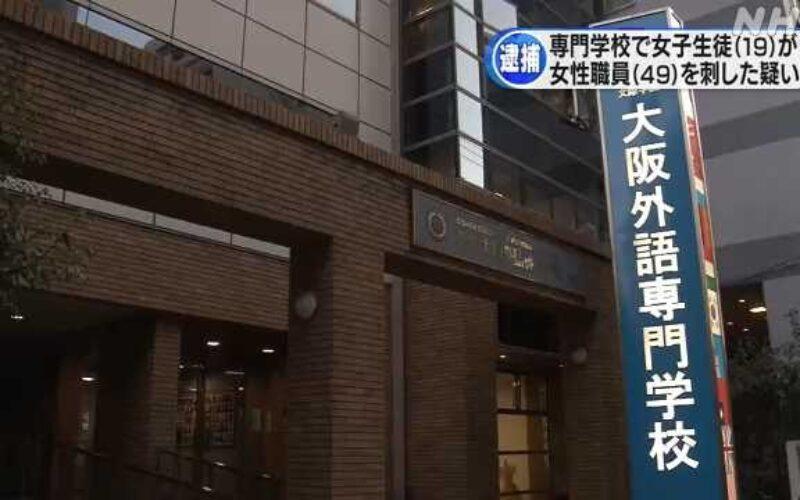 大阪市中央区の専門学校で女性職員が女子生徒に刺された殺人未遂