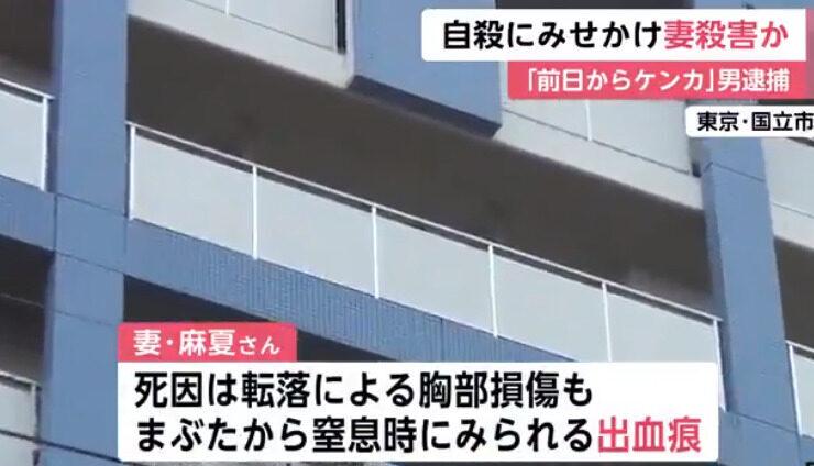 東京都国立市のマンションから妻を自殺に見せかけ突き落とした夫を逮捕