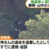 静岡県駿河市で女性を殺害して現金を奪い山中に遺棄した強盗殺人