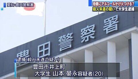 豊田市の自宅で母親にアルコールを掛け殺害しようとした殺人未遂事件