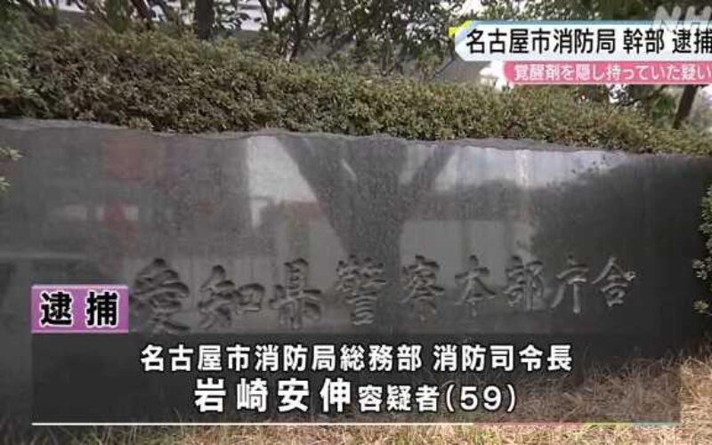 名古屋市消防局総務部の男が覚醒剤取締法違反の使用で逮捕