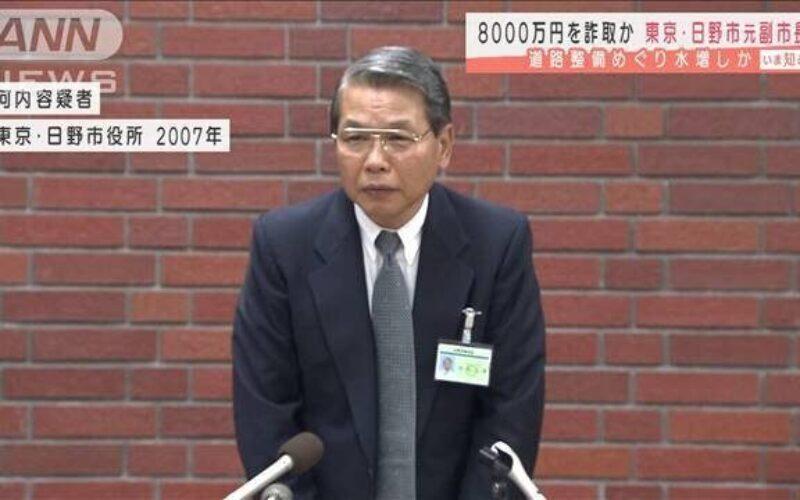 東京都日野市の元副市長らが助成金詐欺