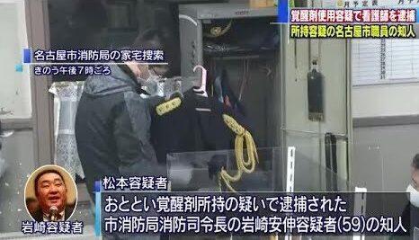消防局に務める幹部が覚醒剤取締法違反で逮捕されその関連で看護師の男も