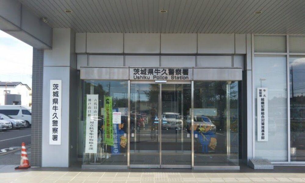 茨城県牛久市で自動車警ら隊の男性巡査が拳銃自殺