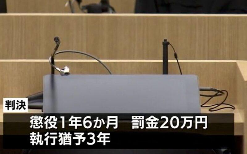 福岡県警の元警察官が売春部屋を提供していた裁判