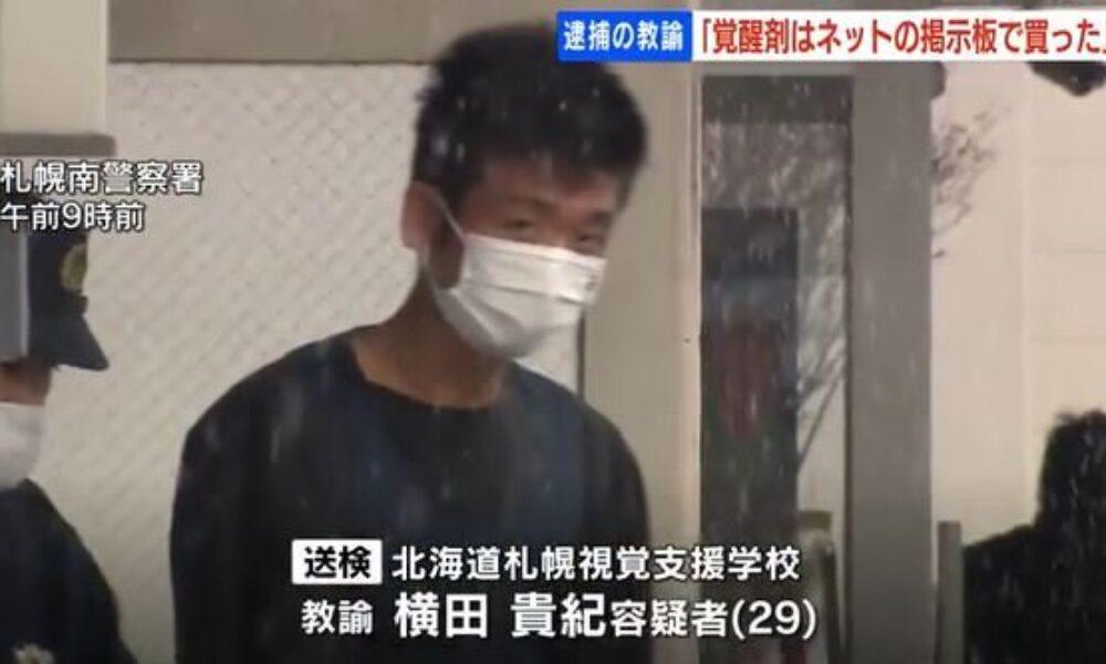 北海道札幌市にある視覚支援学校の教師が覚醒剤の使用で逮捕