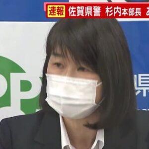 佐賀県警の本部長が体調不良を理由に退任