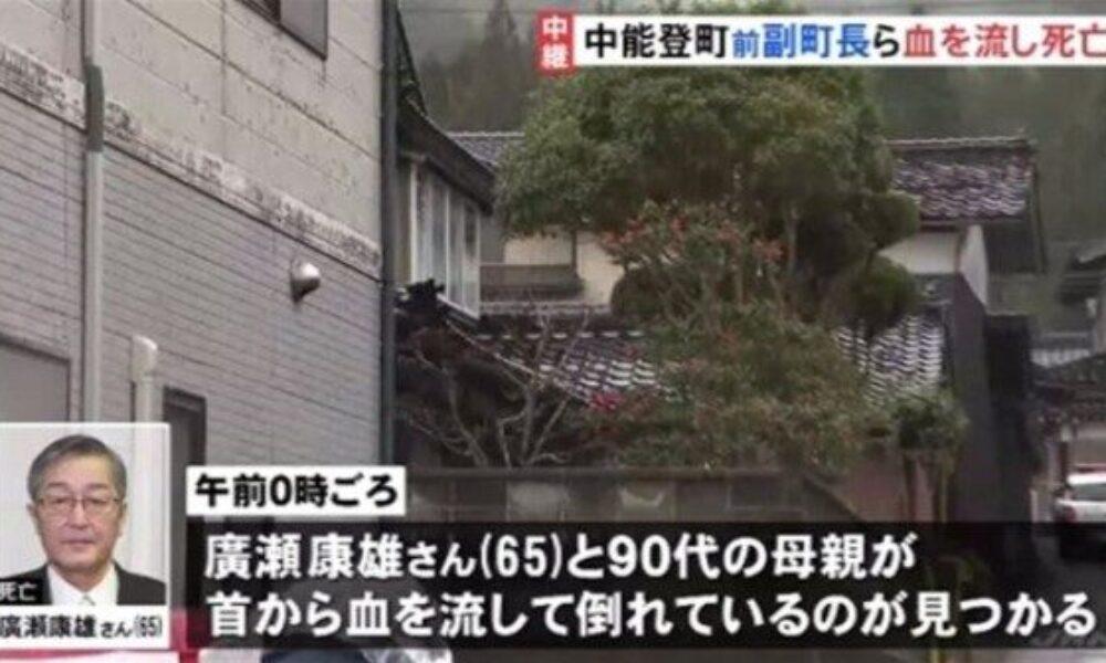 石川県中能登町で前副町長と母親が血を流して倒れその後に死亡