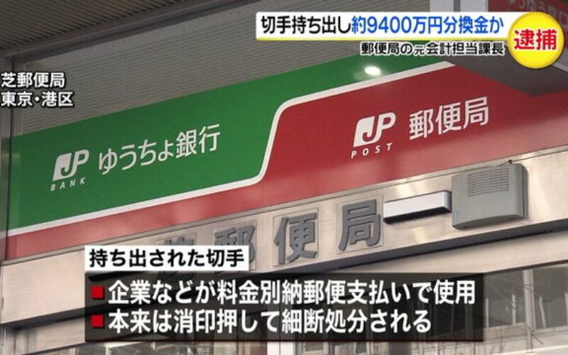 東京都港区の芝郵便局で会計担当者が郵便切手を着服し換金