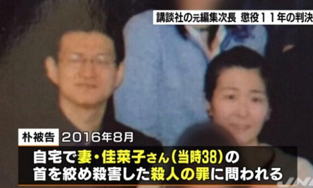 東京都文京区の自宅で妻を殺害した講談社の元編集次長が懲役11年の実刑判決