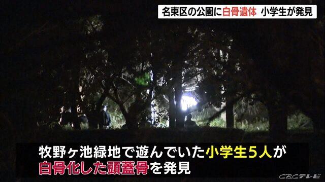 名古屋市名東区の公園で子供が白骨化した人体の一部を発見