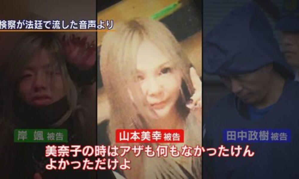 太宰府市で知人の男女に金品を詐取され暴行を加えられた殺人事件