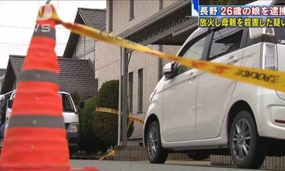 長野県安曇野市の住宅で火災が発生し女性の遺体が発見された放火殺人
