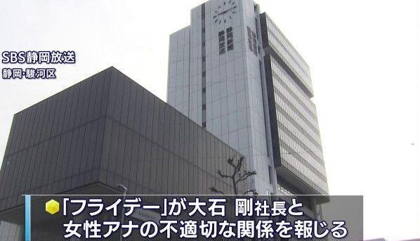 静岡新聞社と放送局を兼任する社長が女子アナとのダブル不倫