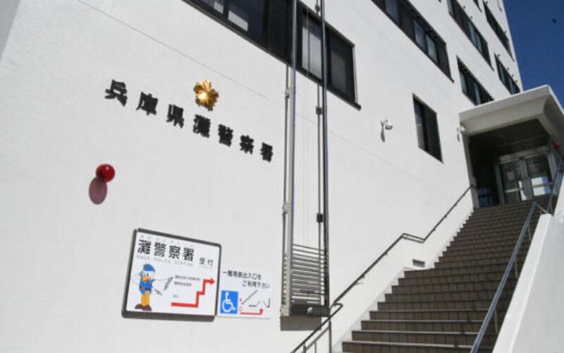兵庫県警灘署に勤務する刑事二課長の警部が捜査情報を漏洩