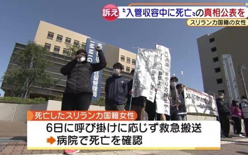 名古屋市の出入国在留管理局で収容されたスリランカ女性が体調を崩し死亡