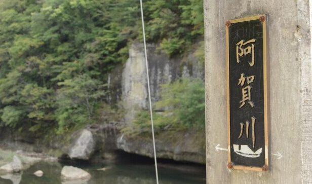 福島県で知人を車で迎えに行った大学生が阿賀川に転落し女性の遺体だけが残された事件