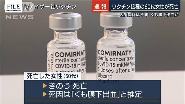 コロナワクチン接種後に女性がくも膜下出血で死亡した因果関係