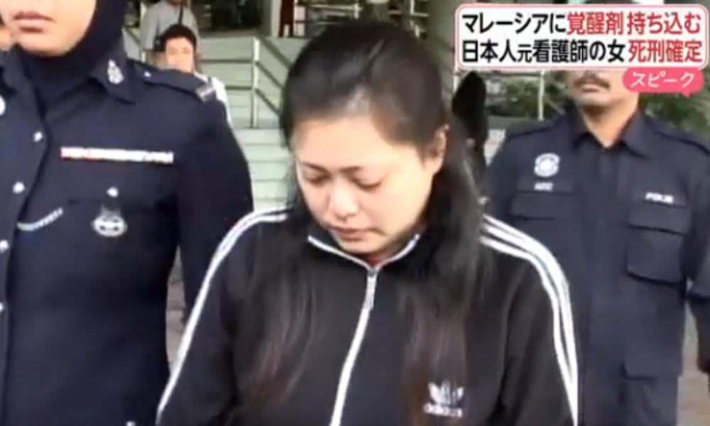 マレーシアに覚醒剤を持ち込んだ元看護師の日本人女が連邦裁判所で死刑判決