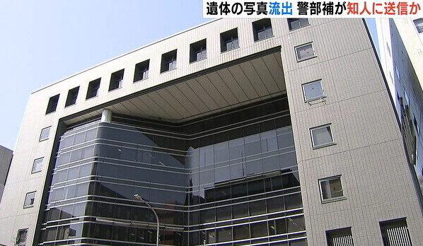 京都府警の警官が殺害された女性遺体の写真を撮り外部に流出