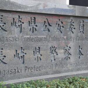 長崎県警の女性警部が捜査情報を漏洩していたとして懲戒処分