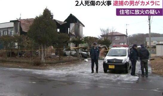 北海道白糠町にある住宅にガソリンを撒いて放火した殺人事件裁判