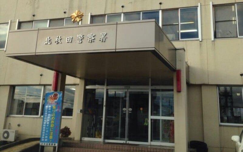 北秋田警察署長が勤務時間に公用車を使って同僚の女性と職場放棄