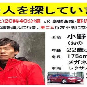 福島県で知人を車で迎えに行った大学生が阿賀川に転落し女性の遺体だけが残された事件1