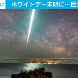 伊豆大島の上空で真夜中に隕石のような火球が確認され海に落下