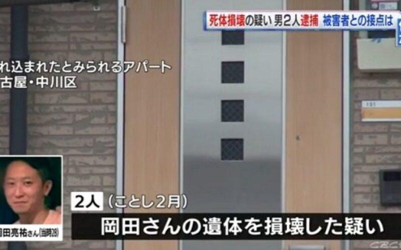 名古屋市中川区で男性を拉致して監禁し殺害してドラム缶で焼却