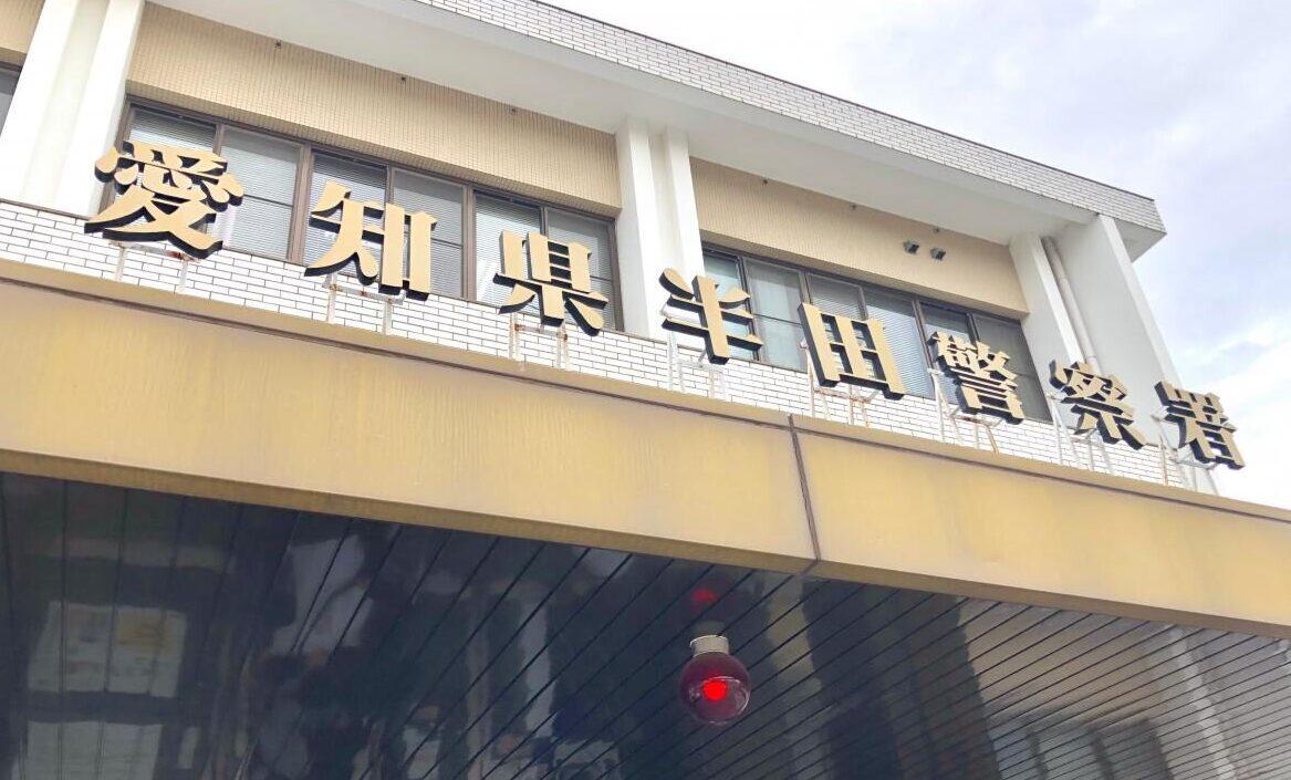 愛知県半田市の空き地に倒れていた20代の男性が不審死
