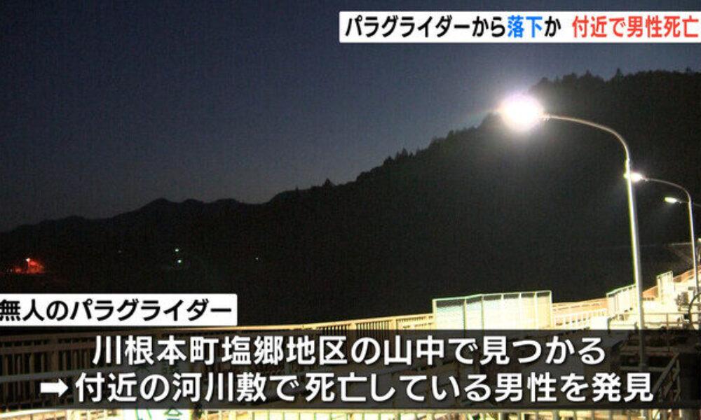 静岡県榛原郡根本町にパラグライダーが墜落して男性が死亡