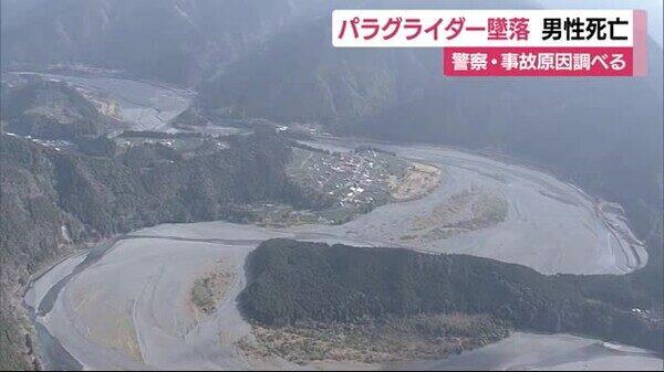 静岡県榛原郡根本町にパラグライダーが墜落して男性が死亡1