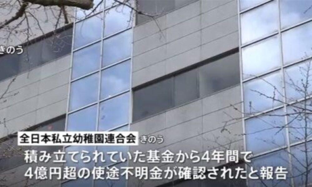 全日本私立幼稚園連合会で使途不明金が4億円以上