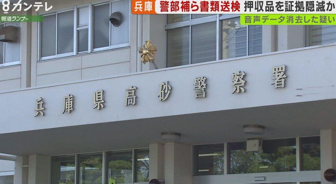 兵庫県警の警部補らが逮捕当時の音声データを勝手に消去