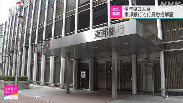 東邦銀行の男性職員が札束の中から現金の抜き取りを繰り返し着服