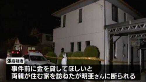 長野県安曇野市の住宅で暴行を加え灯油を掛けて母親を殺害した娘