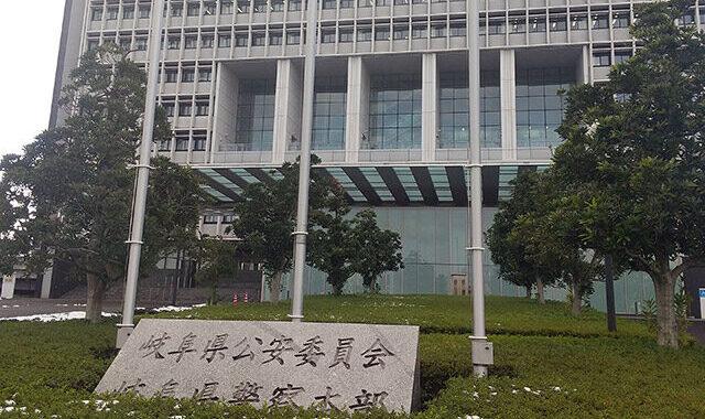 岐阜県警察本部の巡査2人が施設内の脱衣所で同僚の職員を覗き見