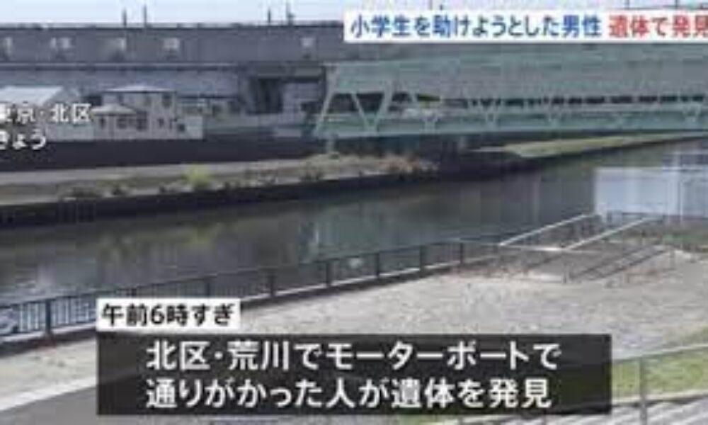 板橋区の新河岸川で子供を助しようと川に入って流された男性が遺体となって発見される