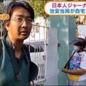 ミャンマーで日本人記者の身柄を国軍治安当局が拘束