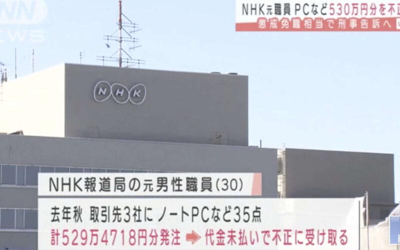 NHKの元職員がパソコンの無断発注で現金を詐取した業務上横領