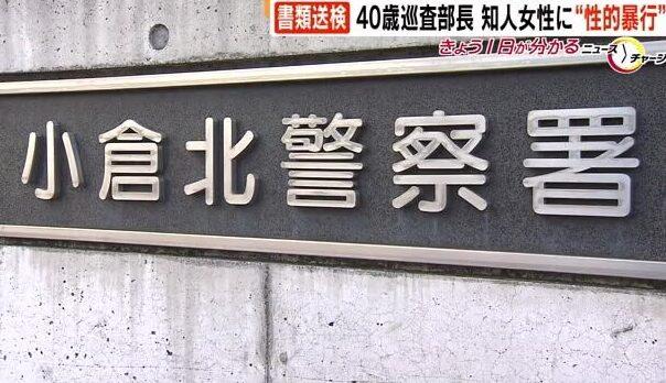 福岡県警の男性巡査部長が泥酔した女性に性的な暴行を加え懲戒処分