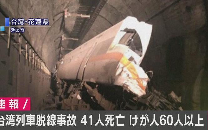 台湾東部の花蓮県で特急列車が脱線して100人以上が重軽傷