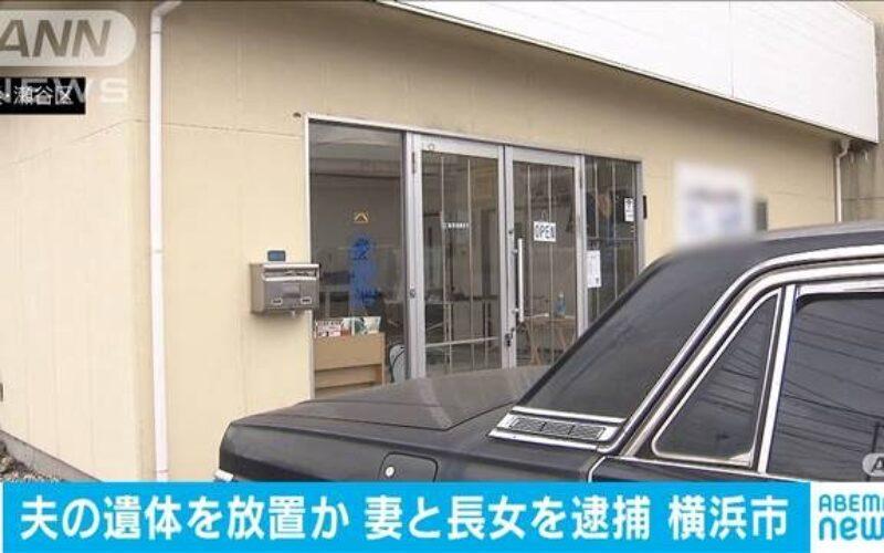 横浜市瀬谷区の自宅に隣接する車の整備工場に夫の遺体を放置