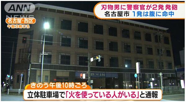 名古屋市西区の立体駐車場で警官が凶器を持った男に拳銃を発砲