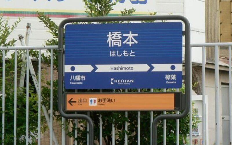 京都府八幡市橋本焼野にある京阪本線の橋本駅近郊の踏切内で高校生が特急列車に跳ねられ死亡