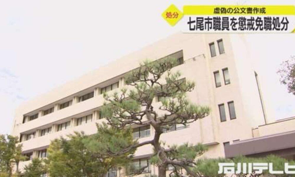石川県七尾市職員が虚偽公文書作成や市長印を無断で使用して懲戒免職